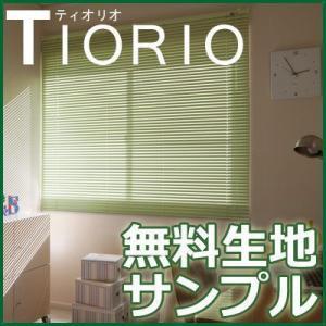 TIORIO(ティオリオ)/アルミブラインド 【178×108cm(巾x高)】 タチカワブラインド 立川 ブラインド スクリーン|jonan-interior