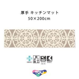 50%OFFセール マット キッチンマット 東リ 50×200cm TOM4722 北欧|jonan-interior