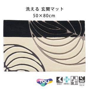 50%OFFセール マット 玄関マット キッチンマット 東リ 50×80cm TOM4707 北欧|jonan-interior