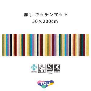 50%OFFセール マット キッチンマット 東リ 50×200cm TOM4723 北欧|jonan-interior