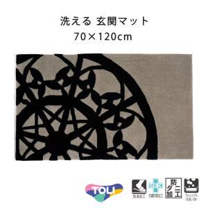 50%OFFセール マット 玄関マット キッチンマット 東リ 70×120cm TOM4718 北欧|jonan-interior