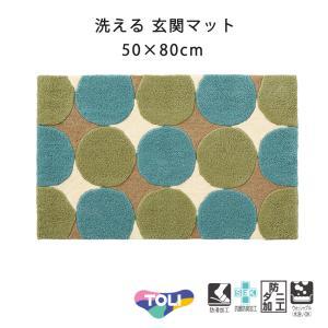 玄関マット マット 東リ 50×80cm TOM4908 北欧 洗える|jonan-interior