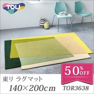 50%OFFセール ラグ ラグマット カーペット 絨毯 TOR3638 140×200cm 長方形 東リ|jonan-interior