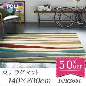 50%OFFセール ラグ ラグマット カーペット 絨毯 TOR3651 140×200cm 長方形 東リ|jonan-interior