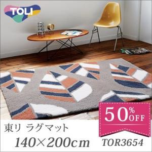 50%OFFセール ラグ ラグマット カーペット 絨毯 TOR3654 140×200cm 長方形 東リ|jonan-interior
