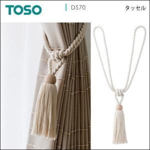 タッセル DS70 タッセル カーテンアクセサリー おしゃれ TOSO トーソー リビング カーテンホルダー シンプル ナチュラル 天然木|jonan-interior