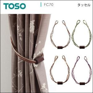タッセル FC70 タッセル カーテンアクセサリー おしゃれ TOSO トーソー リビング カーテンホルダー シンプル ナチュラル 天然木|jonan-interior