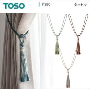 タッセル KS80 タッセル カーテンアクセサリー おしゃれ TOSO トーソー リビング カーテンホルダー シンプル ナチュラル|jonan-interior