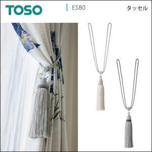 タッセル ES80 タッセル カーテンアクセサリー おしゃれ TOSO トーソー リビング カーテンホルダー シンプル ナチュラル|jonan-interior