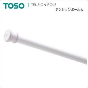 テンションポール 大 200cm 突っ張り棒 伸縮 つっぱり棒 ポール おしゃれ TOSO トーソー オシャレ つっぱり シンプル|jonan-interior