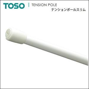 テンションポールスリム 80cm 突っ張り棒 伸縮 つっぱり棒 ポール おしゃれ カフェカーテン TOSO トーソー オシャレ つっぱり シンプル|jonan-interior
