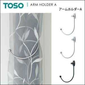 アームホルダーA 1コ 可動式 カーテンホルダー タッセル カーテンアクセサリー おしゃれ リビング TOSO トーソー|jonan-interior