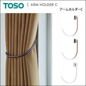 アームホルダーC 1コ 可動式 カーテンホルダー タッセル カーテンアクセサリー おしゃれ リビング TOSO トーソー|jonan-interior
