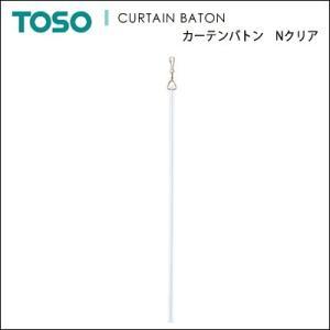 カーテンバトン Nクリア 450mm 1本 TOSO トーソー 開閉用バトン カーテン周り カーテンアクセサリー おしゃれ 樹脂 リビング|jonan-interior