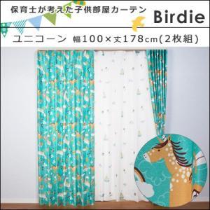 Birdie(バーディ) おはなしシリーズ ユニコーン 100×178cm 2枚組 既製カーテン 子供部屋 キッズ かわいい ドレープ タッセル フック 厚地 形状記憶 日本製|jonan-interior