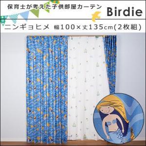 Birdie(バーディ) おはなしシリーズ ニンギョヒメ 100×135cm 2枚組 既製カーテン 子供部屋 キッズ かわいい ドレープ タッセル フック 厚地 形状記憶 日本製|jonan-interior