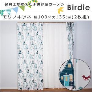 Birdie(バーディ) おはなしシリーズ モリノキツネ 100×135cm 2枚組 既製カーテン 子供部屋 キッズ かわいい ドレープ タッセル フック 厚地 形状記憶 日本製|jonan-interior