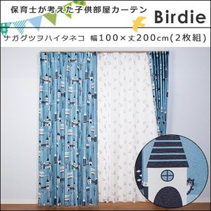 Birdie(バーディ) おはなしシリーズ ナガグツヲハイタネコ 100×200cm 2枚組 既製カーテン 子供部屋 キッズ かわいい タッセル ドレープ 厚地 形状記憶 日本製|jonan-interior