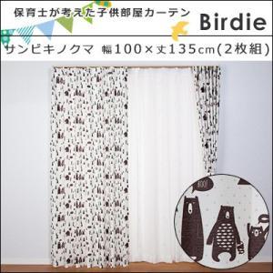 Birdie(バーディ) おはなしシリーズ サンビキノクマ 100×135cm 2枚組 既製カーテン 子供部屋 キッズ かわいい ドレープ タッセル フック 厚地 形状記憶 日本製|jonan-interior