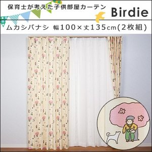 Birdie(バーディ) おはなしシリーズ ムカシバナシ 100×135cm 2枚組 既製カーテン 子供部屋 キッズ かわいい ドレープ タッセル フック 厚地 形状記憶 日本製|jonan-interior