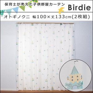Birdie(バーディ) おはなしシリーズ オトギノクニ 100×133cm 2枚組 既製カーテン 子供部屋 キッズ かわいい レース ボイル フック 薄地 形状記憶 日本製|jonan-interior