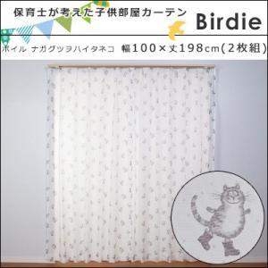 Birdie(バーディ) おはなしシリーズ ボイル ナガグツヲハイタネコ 100×198cm 2枚組 既製カーテン 子供部屋 キッズ フック かわいい レース ボイル 薄地 jonan-interior