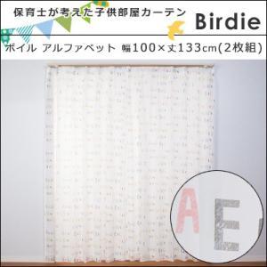 Birdie(バーディ) おはなしシリーズ ボイル アルファベット 100×133cm 2枚組 既製カーテン 子供部屋 キッズ かわいい レース フック ボイル 薄地|jonan-interior