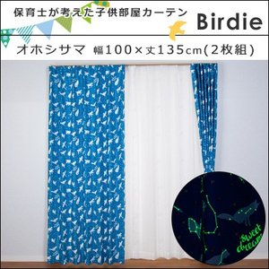 Birdie(バーディ) ものしりシリーズ オホシサマ 100×135cm 2枚組 既製カーテン 子供部屋 キッズ かわいい ドレープ タッセル フック 厚地 形状記憶 畜光|jonan-interior