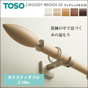 ウッディレジオス25 ネクスティダブル 2.10m カーテンレール 装飾レール おしゃれ ダブル シンプル 木製 スタイリッシュ モダン TOSO トーソー|jonan-interior
