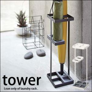 アンブレラスタンド  tower(タワー) 傘立て カサ立て かさたて 玄関 ラック 折り畳み傘 収納 おしゃれ シンプル 北欧|jonan-interior