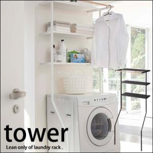立て掛けランドリーシェルフ  tower(タワー) ランドリーラック 収納 洗濯機ラック 洗濯棚 洗濯機棚 収納ラック|jonan-interior