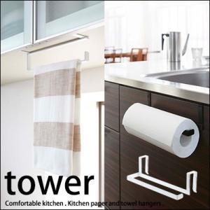 キッチンペーパー&タオルハンガー  tower(タワー) タオルハンガー タオルバー キッチンペーパーホルダータオル掛け|jonan-interior