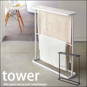バスタオルハンガー  tower(タワー) バスタオル掛け タオルハンガー スリム 浴室 バスルーム お風呂場 収納|jonan-interior