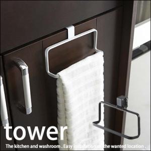 キッチンタオルハンガー  tower(タワー) タオルハンガー タオル掛け ふきん掛け タオルバー 扉に簡単設置 収納 キッチン 洗面所 おしゃれ シンプル 北欧|jonan-interior