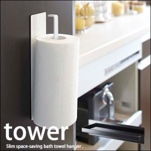 マグネットキッチンペーパーホルダー  tower(タワー) キッチンペーパーホルダー ペーパーホルダー マグネット|jonan-interior