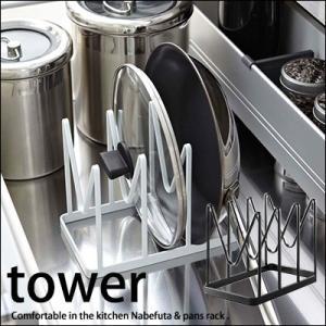 ナベ蓋&フライパンラック  tower(タワー) フライパンラック フライパン立て 鍋ふた スタンド なべふたラック|jonan-interior