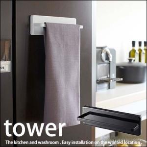 ウォールキッチンタオルハンガー  tower(タワー) タオルハンガー タオル掛け ふきん掛け マグネット 木ネジ 吸盤|jonan-interior