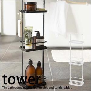 ディスペンサースタンド  tower(タワー)  バスラック シャンプーラック バスラック シャワーラック バスグッズ|jonan-interior