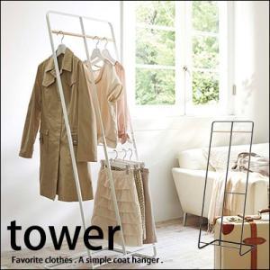 コートハンガー ワイド  tower(タワー)  ハンガーラック 洋服収納 コート掛け 洋服ハンガー 洋服掛け 収納 2段|jonan-interior