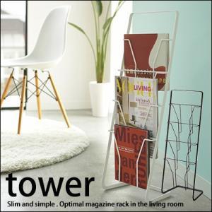 マガジンスタンド 4段  tower(タワー)  マガジンラック 本棚 ブックスタンド ラック 収納 スリム 雑誌 新聞|jonan-interior