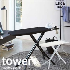 スタンド式アイロン台 tower(タワー) アイロン台 スタンド式 折りたたみ 山崎実業 tower タワー おしゃれ シンプル スタイリッシュ 北欧|jonan-interior