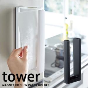ストッパー付マグネットキッチンペーパーホルダー   tower(タワー) キッチンペーパーハンガー 片手 マグネット 磁石 スリム|jonan-interior
