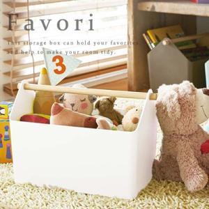 収納ボックス (Favori)ファボリ おもちゃ箱 子供部屋 収納 BOX ツールボックス キッチン収納 玄関収納 かわいい シンプル|jonan-interior