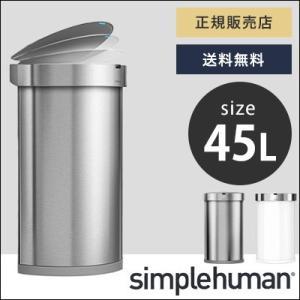 日本正規販売店 simple human シンプルヒューマン ゴミ箱 ダストボックス おしゃれ 送料無料 セミラウンドセンサーダストボックス ライナーポケット付 45L|jonan-interior