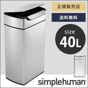 日本正規販売店 simple human シンプルヒューマン ゴミ箱 ダストボックス ステンレス おしゃれ 送料無料 レクタンギュラータッチバーダストボックス 40L|jonan-interior