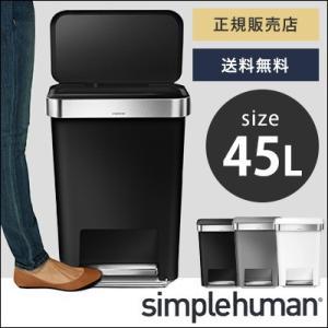 日本正規販売店 simple human シンプルヒューマン ゴミ箱 ダストボックス おしゃれ 送料無料 レクタンギュラーステップダストボックス 45L(プラスチック)|jonan-interior