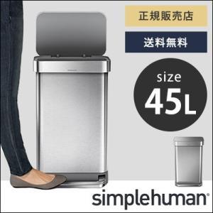 日本正規販売店 simple human シンプルヒューマン ゴミ箱 ダストボックス おしゃれ 送料無料 レクタンギュラーステップダストボックス 45L(CW2024)|jonan-interior