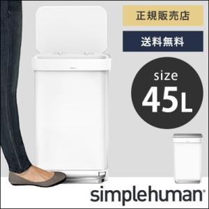日本正規販売店 simple human シンプルヒューマン ゴミ箱 ダストボックス おしゃれ 送料無料 レクタンギュラーステップダストボックス 45L(CW2027)|jonan-interior