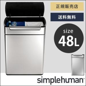 日本正規販売店 simple human シンプルヒューマン ゴミ箱 ダストボックス 分別 おしゃれ 送料無料 タッチバーダストボックス 分別タイプ 48L|jonan-interior