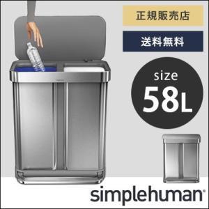 日本正規販売店 simple human シンプルヒューマン ゴミ箱 ダストボックス 分別 おしゃれ 送料無料 レクタンギュラーステップダストボックス 分別タイプ 58L|jonan-interior